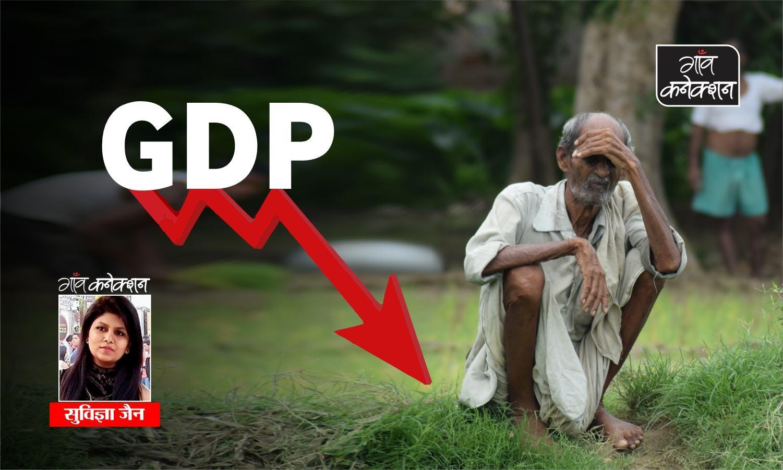 गिरती जीडीपी की चिंता में कृषि क्षेत्र फिर हाशिए पर