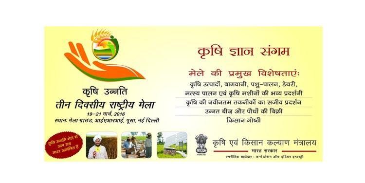 प्रधानमंत्री मोदी शनिवार को करेंगे कृषि उन्नति मेले का आगाज़